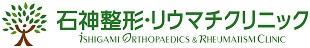 【石神整形・リウマチクリニック】千葉県八千代市の整形外科、リウマチ科、専門医、リハビリテーション科、漢方内科
